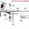 Аэрограф Iwata Custom Micron CM-C Plus 2 4999