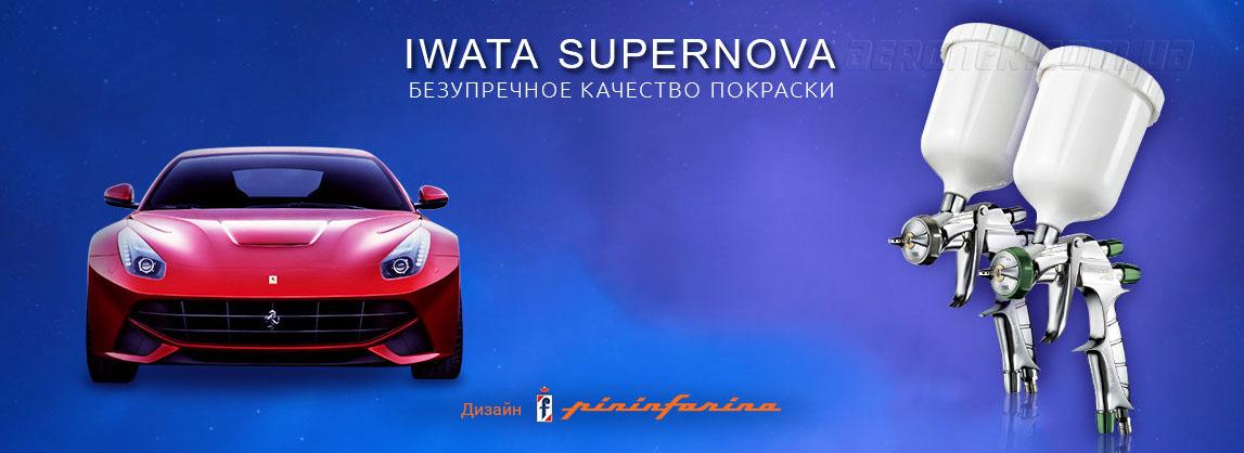 Iwata Supernova на Aeroner