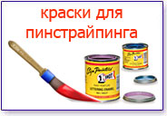Краски для пинстрайпинга