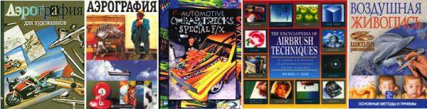 CD Аэрография. Учебные пособия