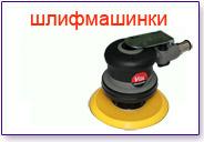 Шлифмашинки